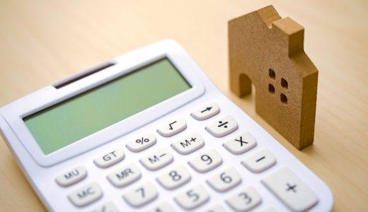 住宅ローンの元利均等返済ってお得なの ?元利均等返済について詳しく解説!