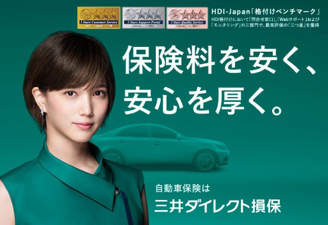 自動車保険の相場ってどうなの?自動車保険の比較について徹底解説!