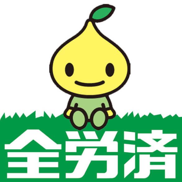 全労済 ロゴ