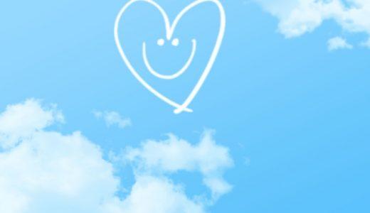 青空とハート