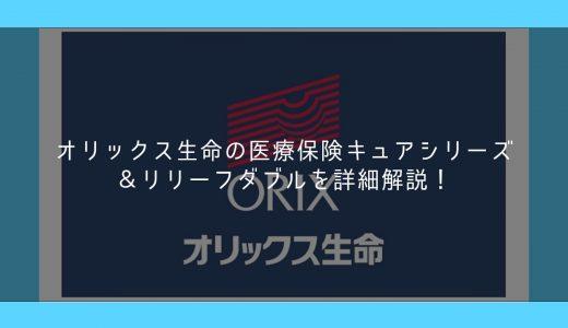 オリックス生命の医療保険キュアシリーズ&リリーフダブルを詳細解説!