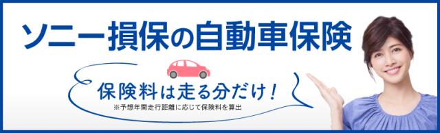 ソニー損保 「総合自動車保険Type S」