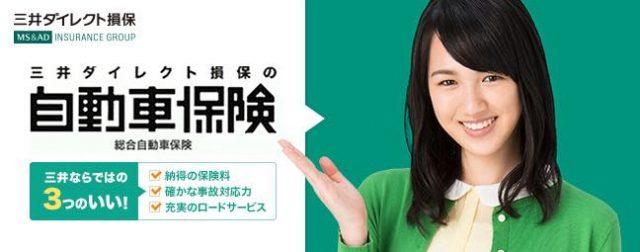 三井ダイレクト損保 「総合自動車保険」