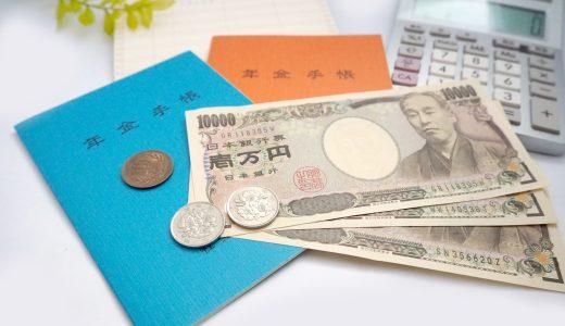 お金と年金手帳