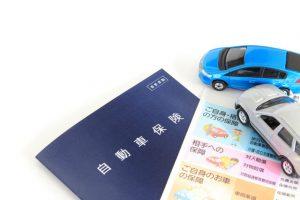 保険証券と自動車