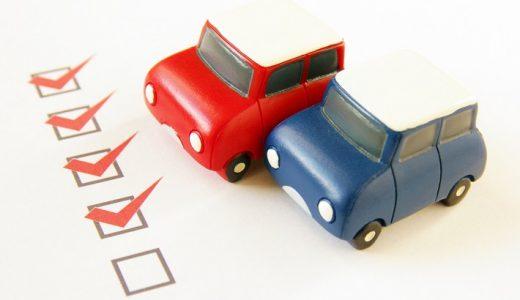 自動車とチェック項目