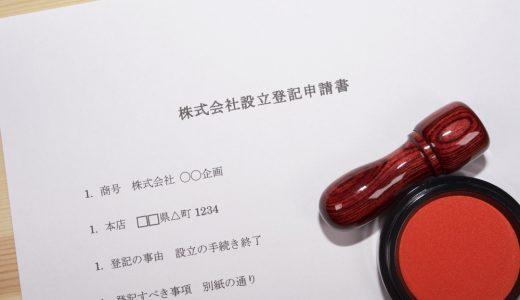 法人化をするメリットとは?法人化のメリットとデメリットを詳しく解説!