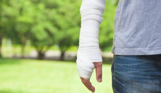 傷害保険を比較してみよう!3社の補償内容・保険料を比較してみた結果とは?