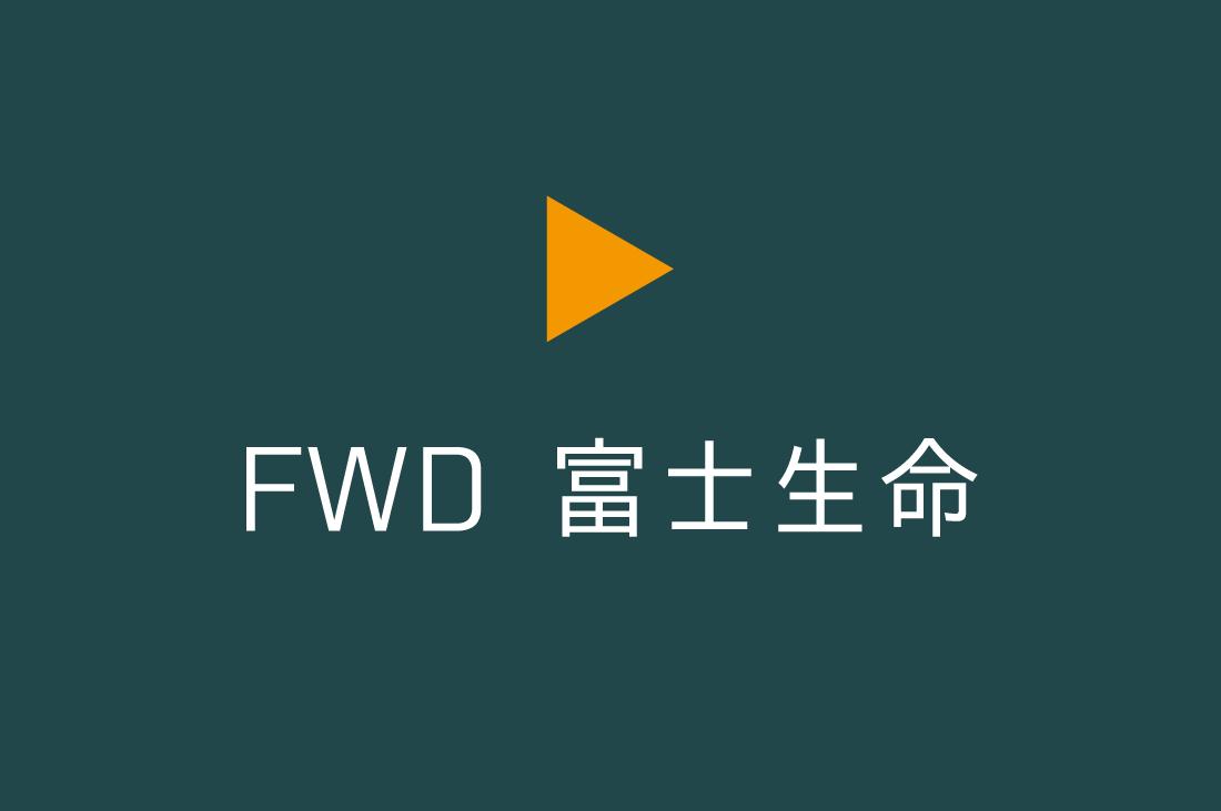 おすすめ学資保険ランキング FWD富士生命