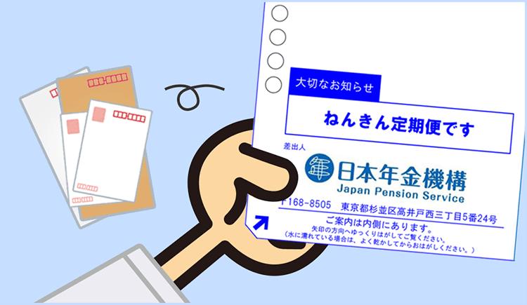 ねんきん定期便イラスト
