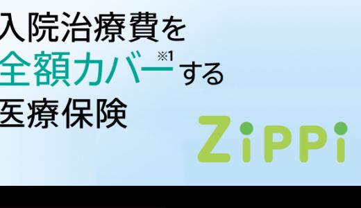 """ソニー損保の「入院実費型医療保険""""ZiPPi""""」について詳しく解説!"""