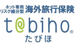 tabihoのロゴ