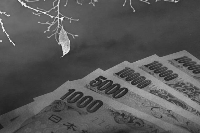 モノクロのお金