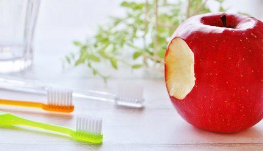 歯ブラシとリンゴ