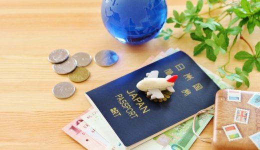 パスポートとお金