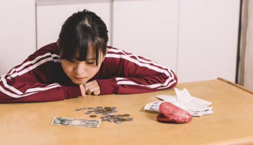 お金の管理はどうすればいい!?管理方法をわかりやすく解説します!