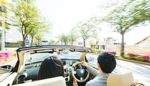 自動車保険料を安くするコツと、おすすめの安い自動車保険を詳細解説!