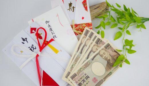 祝い袋と現金