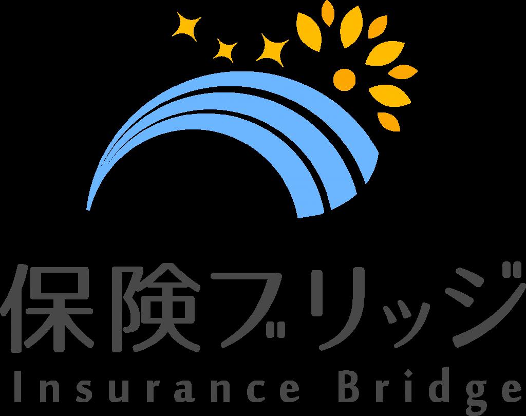 保険ブリッジ