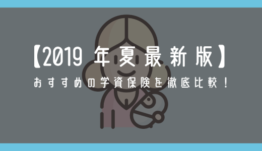 【2019年夏:最新版】学資保険おすすめ7社から厳選した1社とは!?【徹底比較】