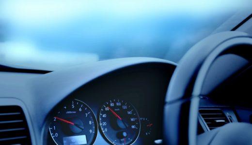 自動車保険の走行距離って?押さえるべきポイント徹底解説致します!