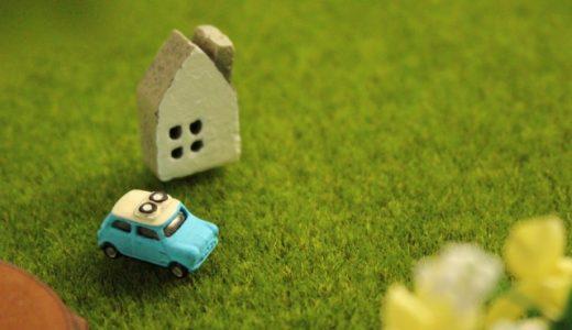 自動車保険、見直さなきゃ損するって本当!?節約ポイントを徹底解説致します!